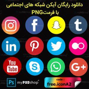 دانلود رایگان آیکن رنگی شبکه های اجتماعی با فرمت png