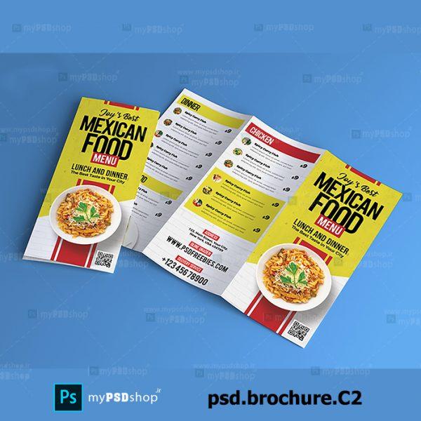طرح لايه باز بروشور سه لت رستوران psd.brochure.C2