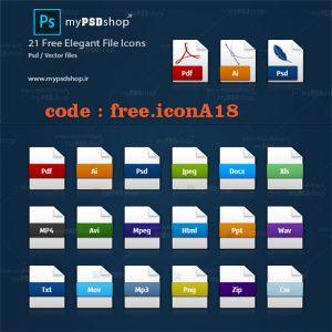 دانلود رایگان آیکن پوشه ای free.icon18