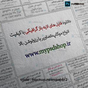 دانلود رایگان موکاپ نیازمندی های روزنامه mockup.newspaper2