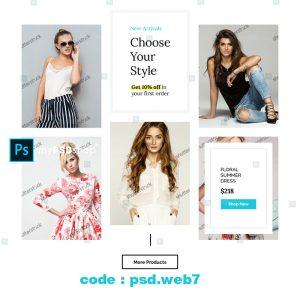 دانلود رایگان طرح لایه باز قالب وب سایت فروشگاهی مد و لباس psd.web7