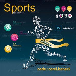 دانلود فایل لايه باز بنر اینفوگرافیک ورزشی corel.baner5