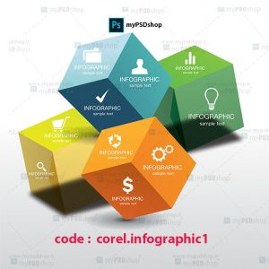 دانلود رایگان اینفوگرافیک مکعبی corel.infographic1