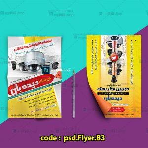 دانلود طرح لایه باز تراکت دوربین مداربسته psd.Flyer.B3