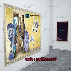 دانلود طرح لایه باز بنر صنایع دستی psd.baner19